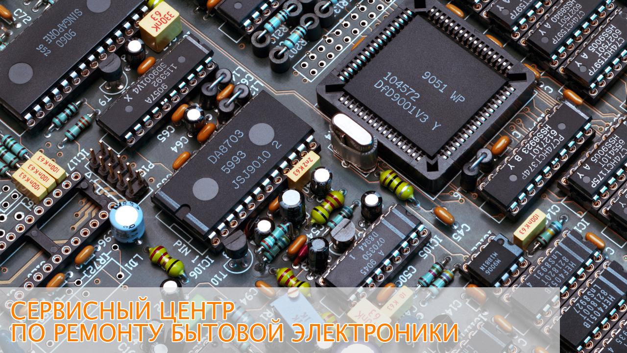 Сервисный центр по ремонту бытовой электроники